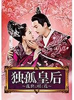 独孤皇后 ~乱世に咲く花~ Vol.15