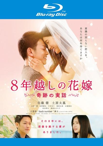 8年越しの花嫁 奇跡の実話 (ブルーレイディスク)