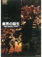 魔界の誕生~映画「魔界転生」の世界~