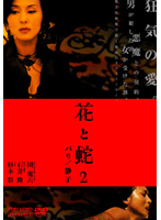 「花と蛇2 パリ/静子」 緊縛遊戯 杉本彩(メイキング)