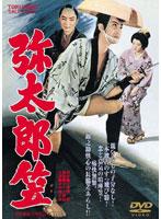 弥太郎笠(1960年版)