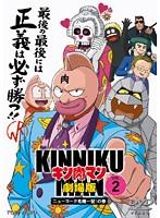 キン肉マン THE MOVIE Vol.2
