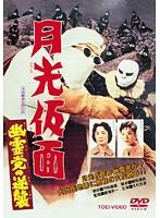 月光仮面 幽霊党の逆襲