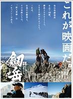 劔岳 撮影の記 標高3000メートル、激闘の873日