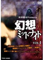 飯田譲治Presents 幻想ミッドナイト VOL.1