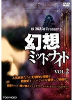 飯田譲治Presents 幻想ミッドナイト VOL.2