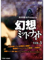 飯田譲治Presents 幻想ミッドナイト VOL.3
