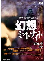 飯田譲治Presents 幻想ミッドナイト VOL.4