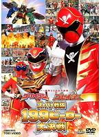 劇場版 ゴーカイジャー ゴセイジャー スーパー戦隊199ヒーロー大決戦