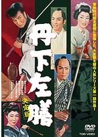 丹下左膳 決定版(1958)