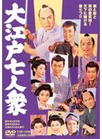 大江戸七人衆