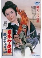 日本女侠伝 激斗ひめゆり岬