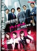 特捜最前線×プレイガール2012