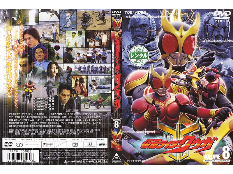 仮面ライダークウガ 8