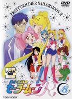 美少女戦士セーラームーンR Vol.8