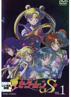 美少女戦士セーラームーンS Vol.1