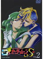 美少女戦士セーラームーンS Vol.2