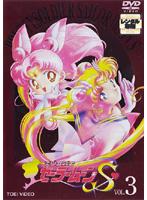 美少女戦士セーラームーンS Vol.3