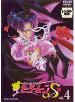 美少女戦士セーラームーンS Vol.4