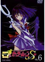 美少女戦士セーラームーンS Vol.6