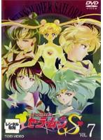 美少女戦士セーラームーンS Vol.7