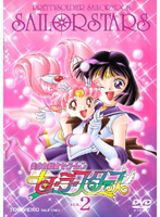 美少女戦士セーラームーン セーラースターズ Vol.2