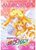 美少女戦士セーラームーン セーラースターズ Vol.6