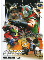 仮面ライダー THE MOVIE 3