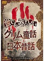 世にも恐ろしいグリム童話 日本昔話