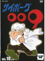 サイボーグ009 VOL.10[完]