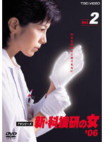 新・科捜研の女'06 VOL.2