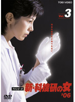 新・科捜研の女'06 VOL.3