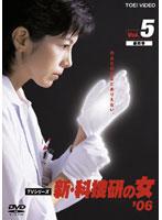 新・科捜研の女'06 VOL.5 (完)