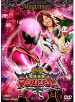 魔法戦隊マジレンジャー VOL.8