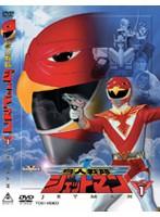 鳥人戦隊ジェットマン VOL.1