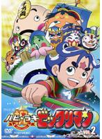 祝(ハピ☆ラキ)ビックリマン VOL.2