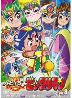 祝(ハピ☆ラキ)ビックリマン VOL.8