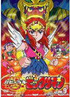 祝(ハピ☆ラキ)ビックリマン VOL.9