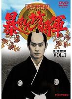 吉宗評判記 暴れん坊将軍 第一部 傑作選 VOL.1