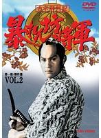 吉宗評判記 暴れん坊将軍 第一部 傑作選 VOL.2
