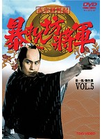 吉宗評判記 暴れん坊将軍 第一部 傑作選 VOL.5