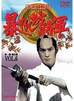 吉宗評判記 暴れん坊将軍 第一部 傑作選 VOL.6