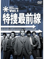 特捜最前線 BEST SELECTION VOL.1