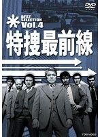 特捜最前線 BEST SELECTION VOL.4
