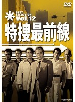 特捜最前線 BEST SELECTION VOL.12