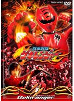 獣拳戦隊ゲキレンジャー VOL.1