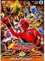 獣拳戦隊ゲキレンジャー VOL.12(完)