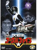 スーパー戦隊シリーズ 大戦隊ゴーグルファイブ VOL.4