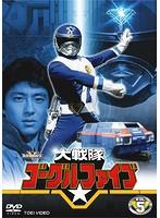 スーパー戦隊シリーズ 大戦隊ゴーグルファイブ VOL.5
