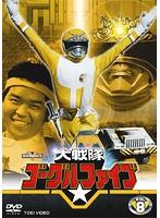 スーパー戦隊シリーズ 大戦隊ゴーグルファイブ VOL.8